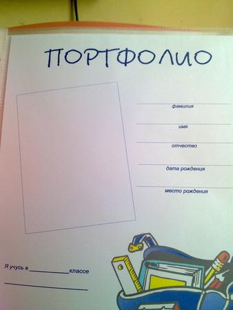 Портфолио для начальных классов