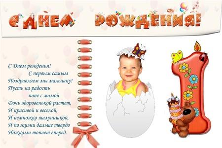 Открытки с днем рождением ребенку на годик