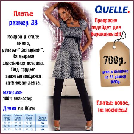 Магазин Женской Одежды Квелли