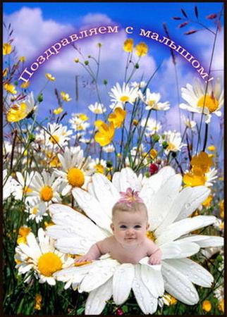 Внуку на крещение поздравление с