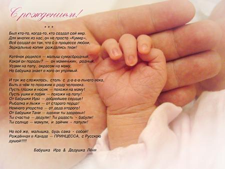 Поздравление невестке за рождение внука в прозе 965