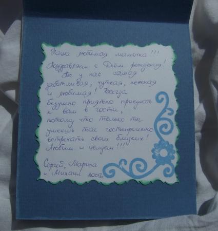Подписать открытку свекрови 23
