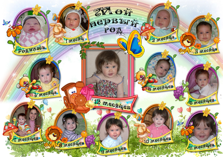 Нам сделали плакат на годик!  - Babyblog.ru.