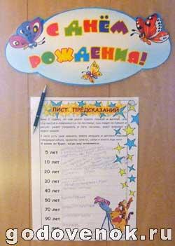 Конкурсы на день рождения для детей 2 3 года