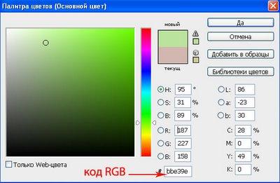 Как в фотошопе узнать код цвета
