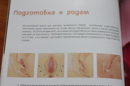Как делать массаж влагалища фото 587-988
