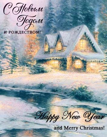 С прошедши новым годом и рождеством
