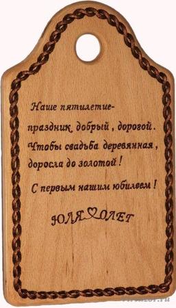 Стих к подаркам на деревянную свадьбу