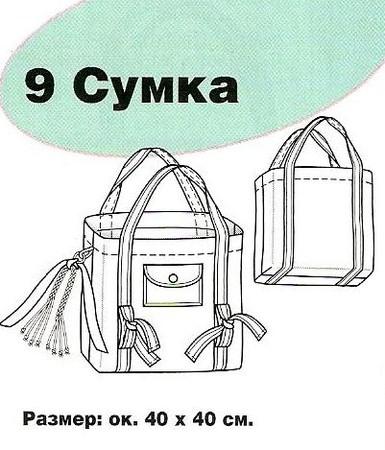 выкройка летних сумок - Выкройки одежды для детей и взрослых