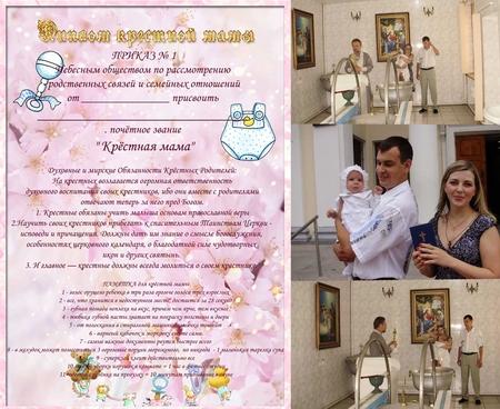 Поздравления от крестных родителей на годик