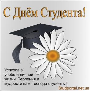 Поздравляю с первым днем студента