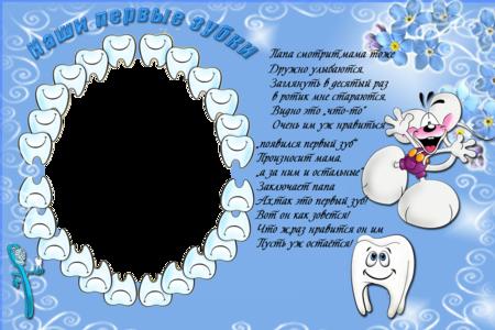график зубов: