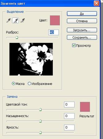 фотошоп как поменять цвет маски
