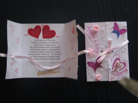 Конверты на пригласительные на свадьбу своими руками