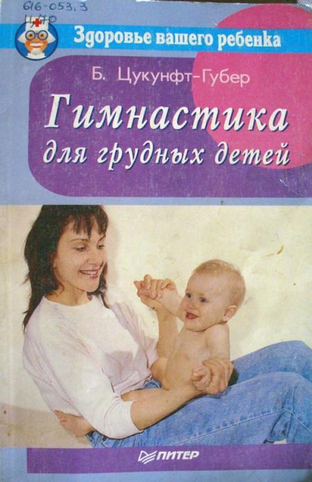 БАРБАРА ЦУКУНФТ-ХУБЕР ГИМНАСТИКА ДЛЯ МАЛЫШЕЙ СКАЧАТЬ БЕСПЛАТНО