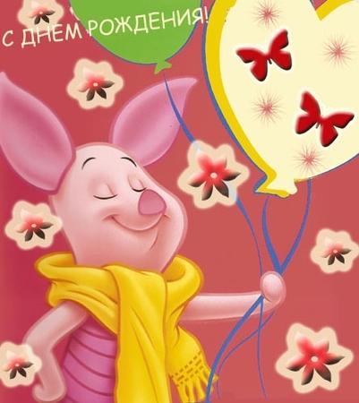 Поздравление с днём рождения лиану 138