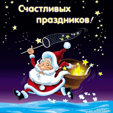 Счастливый праздников