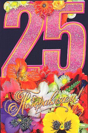 Поздравление с 25 летием лучшие