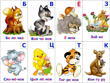 Карточки Для Детей Скачать Бесплатно - фото 6