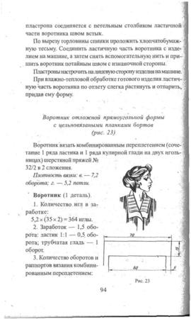 Амигуруми 200 схем