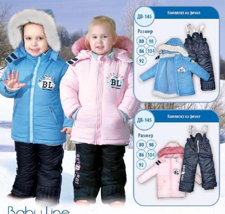 Детская Одежда Онлайн Дешево Доставка