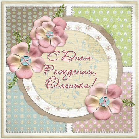 Поздравление с днем рождения девочке олечке 9