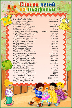списки детей на кроватки в детском саду картинки