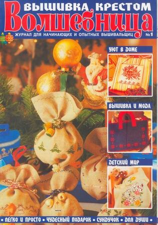 Журнал волшебница. вышивка крестом