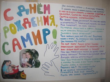 Плакаты на день рождения своими руками другу