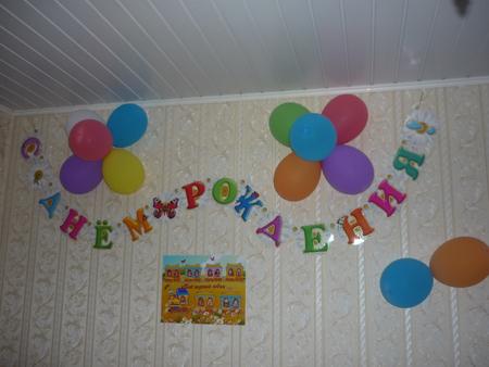 Растяжка к дню рождения своими руками