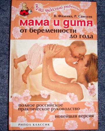 Книга для будущих мам скачать