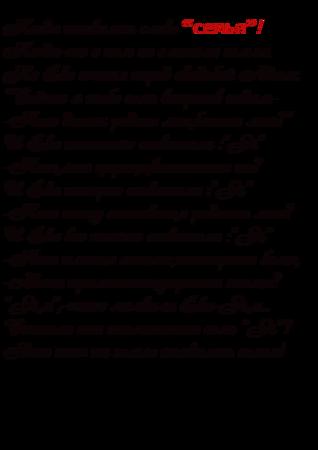 Стих про семью до слез