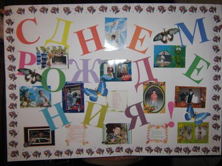 Плакаты с фотографиями на день рождения подруге