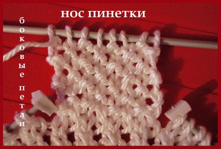 5) Соединяем «нос» пинетки с