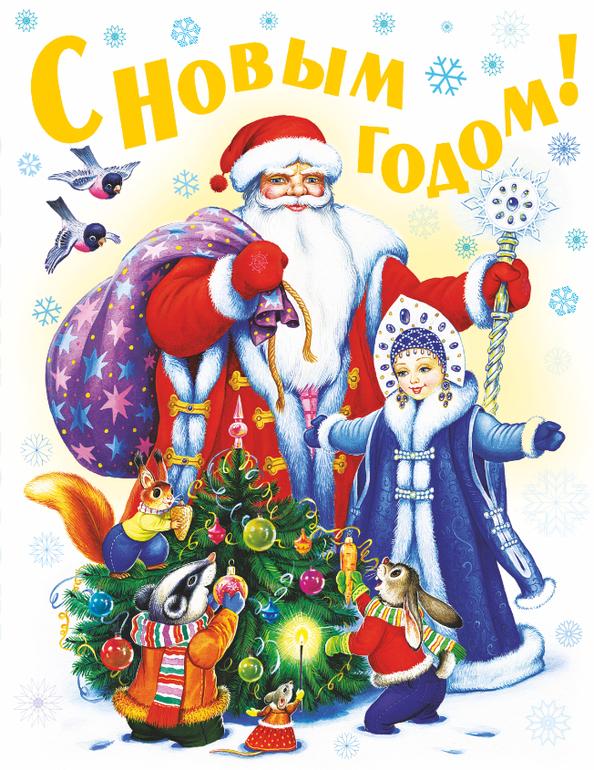 Новый год картинки для дошкольников