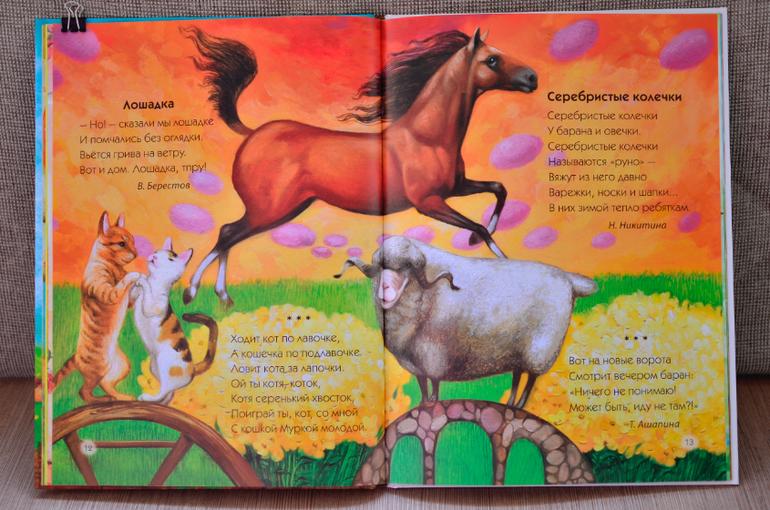 Стих к подарку лошадка 89