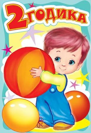 картинка с днем рождения мальчику 2 годика