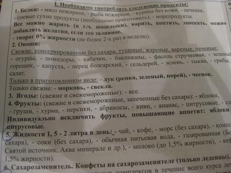 Диета Мухиной Меню По Дням.